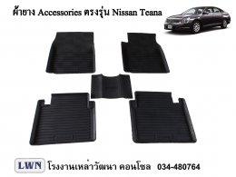ผ้ายางปูพื้น Nissan Teana
