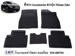 ผ้ายางปูพื้น Nissan Juke