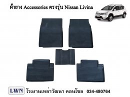 ผ้ายางปูพื้น Nissan Livina
