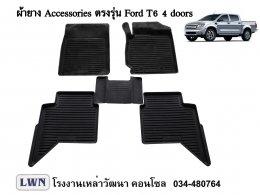 ผ้ายางปูพื้น Ford Ranger 4 ประตู