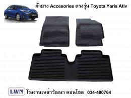 ผ้ายางปูพื้น Toyota Yaris Ativ