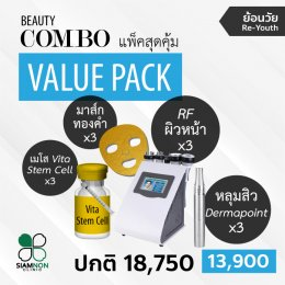 Beauty Combo : Value Pack