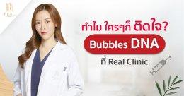 Bubbles DNA ที่ Real Clinic พิเศษอย่างไร