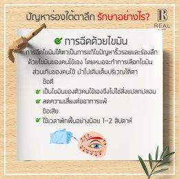 ปัญหาร่องใต้ตาลึก รักษาอย่างไร?
