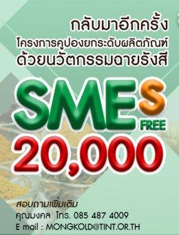 กลับมาอีกครั้งกับโครงการคูปองยกระดับผลิตภัณฑ์ ด้วยนวัตกรรมฉายรังสี SMEs FREE 20,000 บาท
