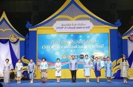 """พิธีเปิด """"ศิลปาชีพประทีปไทย  OTOP ก้าวไกลด้วยพระบารมี 2563"""""""