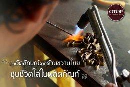 """"""" ดึงอัตลักษณ์จากด้ามขวานไทย ชุบชีวิตใส่ในผลิตภัณฑ์"""""""