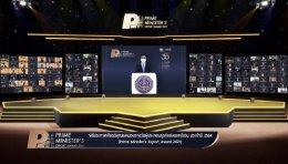 พิธีประกาศเกียรติคุณ PRIME MINISTER's EXPORT AWARD 2021