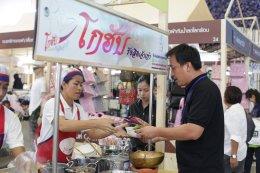 ปทุมธานี 4.0 Market Fair