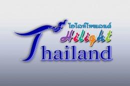 ไฮไลท์ไทยแลนด์