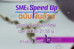 SMEs Speed Up