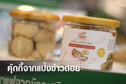 """""""ข้าว"""" นอกจากเป็นอาหารหลัก และเป็นส่วนสำคัญในชีวิตคู่คนไทย"""