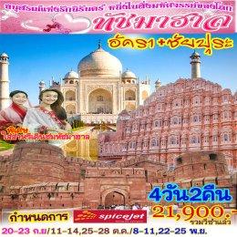 ทัวร์ชัยปุระ อัครา ทัชมาฮาล เยือนอนุสรณ์แห่งรักนิรันดร์