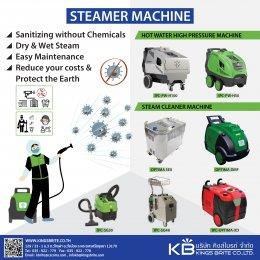 ฆ่าและกำจัดเชื้อโรค ด้วยเครื่อง IPC steamer