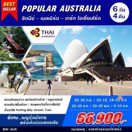 ทัวร์ออสเตเรีย :SYDNEY  POPULAR AUSTRALIA