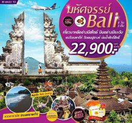 ทัวร์อินโดนเซีย : มหัศจรรย์ บาหลี 4วัน3คืน (TG)