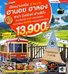 ทัวร์เวียดนาม : ฮานอย ฮาลอง ซาปา นิงห์บิงห์ (SL)