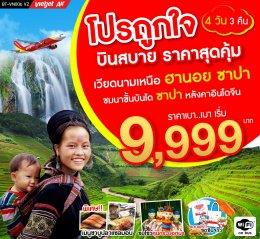 ทัวร์เวียดนาม : เวียดนามเหนือ ฮานอย ซาปา 4D3N (VJ)
