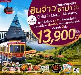 ทัวร์เวียดนาม : ซินจ่าว ซาปา 4D3N (QR)