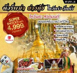 ทัวร์พม่า : SUPER SHOCK!! พม่า (SL)