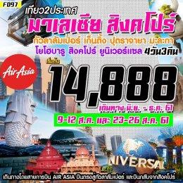 ทัวร์มาเลเซีย : เที่ยว 2 ประเทศ มาเลเซีย สิงคโปร์ 4D3N (FD)