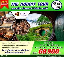 ทัวร์นิวซีแลนด์ : THE HOBBIT TOUR