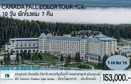 ทัวร์แคนาดา : Canada Fall Color