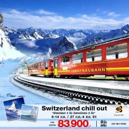 ทัวร์ยุโรป :  Switzerland CHILL OUT