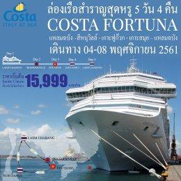 ทัวร์เรือสำราญ : Costa Fortuna แหลมฉบัง สีหนุวิลล์  เกาะฟูก๊วก เกาะสมุย
