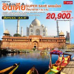 ทัวร์อินเดีย : SUPER SAVE แคชเมียร์ ทัชมาฮาล 7วัน 4คืน