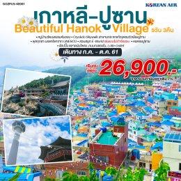 ทัวร์เกาหลี : ปูซาน Beautiful Hanok Village 5D3N (KE)