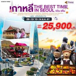 ทัวร์เกาหลี : The Best Time in Seoul 5D3N (TG)