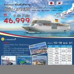 ทัวร์เรือสำราญ : โตเกียว–โกเบ–เชจู (เกาหลี)–ซะเซะโบะ-คาโกชิม่า-โตเกียว 9D7N