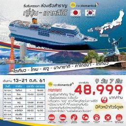 ทัวร์เรือสำราญ : โตเกียว–โกเบ–เชจู (เกาหลี)–นางาซากิ-คาโกชิม่า-โตเกียว 9D7N