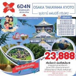 ทัวร์ญี่ปุ่น : OSAKA TAKAYAMA KYOTO 6D4N (XJ)
