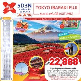 ทัวร์ญี่ปุ่น : TOKYO IBARAKI FUJI 5D3N ซุปตาร์ แฟมมิลี่ (AUTUMN) (XJ)