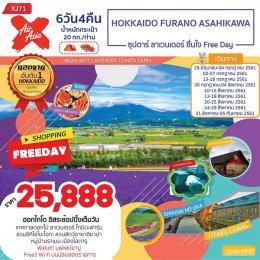 ทัวร์ญีปุ่น : HOKKAIDO FURANO ASAHIKAWA 6D4N