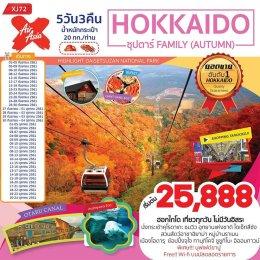 ทัวร์ญี่ปุ่น : HOKKAIDO 5D3N  ซุปตาร์ FAMILY (AUTUMN) (XJ)
