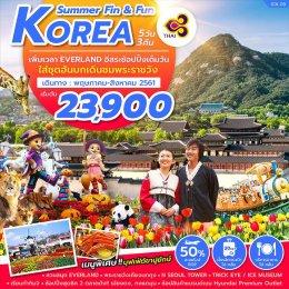 ทัวร์เกาหลี : SUMMER FIN & FUN KOREA 5D3N (TG)