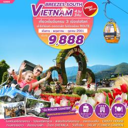 ทัวร์เวียดนาม : BREEZES SOUHT VIETNAM 4D3N (VJ)