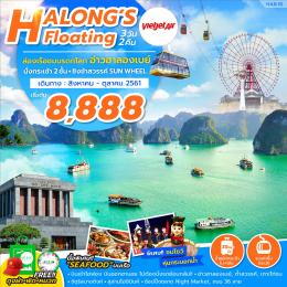 ทัวร์เวียดนาม : HALONG'S FLOATING 3D2N (VJ)