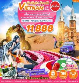 ทัวร์เวียดนาม : DELIGHT SOUTH VIETNAM 4D3N (FD)