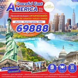 ทัวร์อเมริกา : Graceful East America 9D 5N By EY