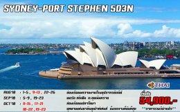 ทัวร์ออสเตรเลีย :  SYD - PORT 5D3N (TG)
