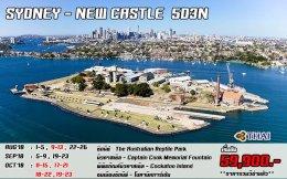 ทัวร์ออสเตรเลีย :  SYDNEY - NEW 5D3N (TG)