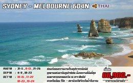 ทัวร์ออสเตรเลีย :  SYD - MEL 6D4N (TG)