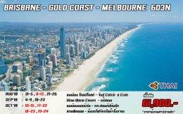 ทัวร์ออสเตรเลีย : BRIS - GOLD - MEL 6D3N (TG)