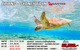 ทัวร์ออสเตรเลีย : CNS - SYD 6D4N (QF)