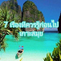 7 เรื่องที่ควรรู้ก่อนไปเที่ยวเกาะสมุย