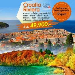 ทัวร์โครเอเชีย : Croatia Riviera 7D4N (TK)